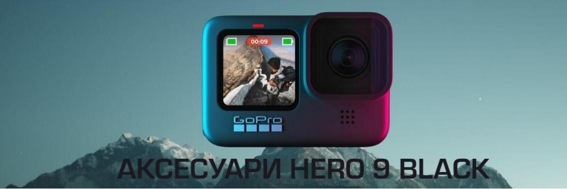 hERO 9 ACCS